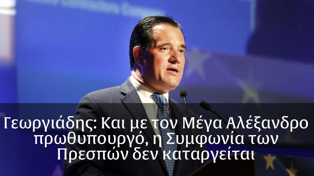 Πολιτικός σεισμός στη Νέα Δημοκρατία από τη δήλωση του Αδωνι Γεωργιάδη για τη Συμφωνία των Πρεσπών.
