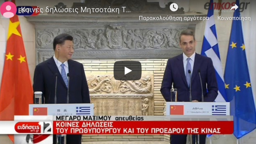 Μητσοτάκης: Διευρύνουμε τη σχέση μας με την Κίνα - Σι Τζινπίνγκ: Οι χώρες μας βρίσκονται σε σημαντική φάση μεταρρύθμισης και ανάπτυξης.