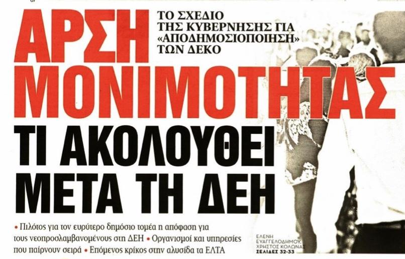 Τέλος στη μονιμότητα σε όλο το δημόσιο φέρνει ο Μητσοτάκης. Κάθε κυβέρνηση θα διορίζει πλέον τα δικά της παιδιά για να παραμείνει στην εξουσία.