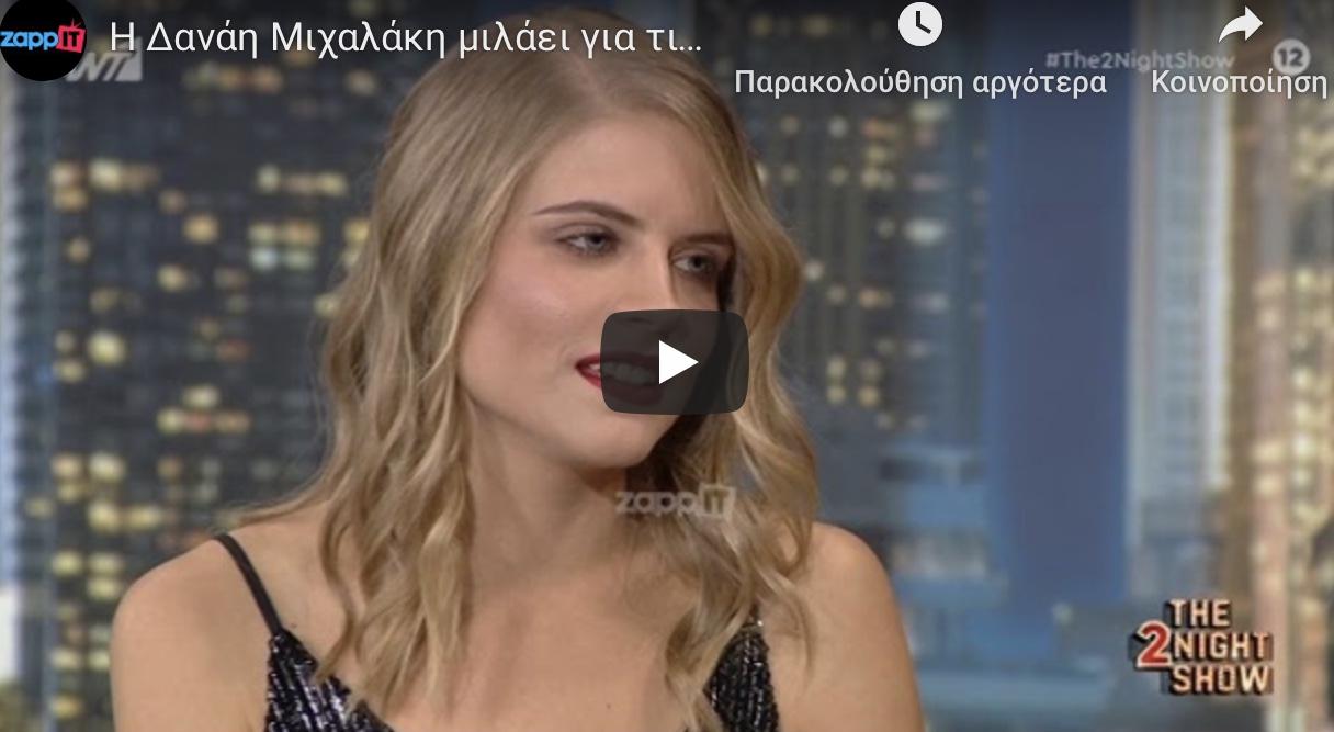 Δανάη Μιχαλάκη. Η ταλαντούχα πρωταγωνίστρια από τις Άγριες Μέλισσες στην πρώτη της τηλεοπτική συνέντευξη. #agriesmelisses