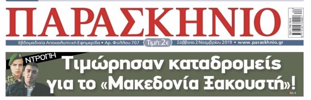 Η κυβέρνηση του μακεδονομάχου Μητσοτακη τιμωρεί τους καταδρομείς που τραγούδησαν το Μακεδονία Ξακουστή στην παρέλαση. Γιατί κύριε Μητσοτακη, τι κακό έκαναν τα παιδιά;