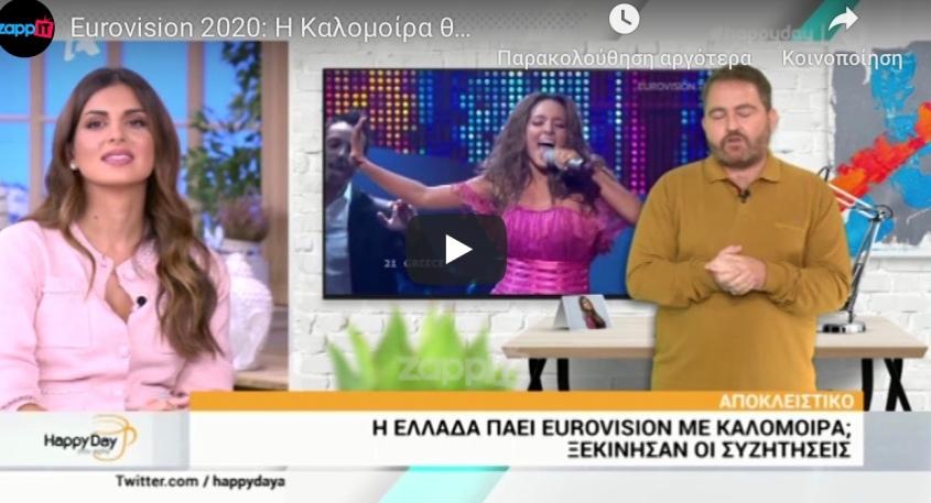 Φαβορί για την Eurovision του 2020 η Καλομοιρα.