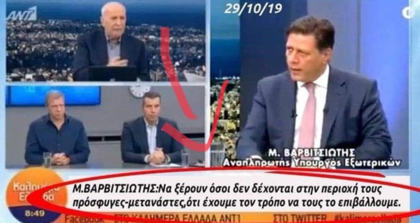 Αλλη μια τούμπα της ΝΔ, που χάιδευε την ακροδεξιά και τώρα θα το λουστεί https://www.dailymotion.com/video/x7nas6l 29 Οκτωβρίου 2019 Ο Μιλτιάδης Βαρβιτσιώτης ανέφερε στο Γιώργο Παπαδάκη ότι «υπάρχουν τρόποι να επιβάλλει το ελληνικό κράτος να δεχτούν μετανάστες ακόμα και αυτοί που το αρνούνται.» ΜΙΛΤΙΑΔΗΣ ΒΑΡΒΙΤΣΙΩΤΗΣ,ΓΙΩΡΓΟΣ ΠΑΠΑΔΑΚΗΣ,ΜΕΤΑΝΑΤΑΣΤΕΣ,ΜΕΤΑΝΑΣΤΕΥΤΙΚΟ,ΜΕΤΕΓΚΑΤΑΣΤΑΣΗ