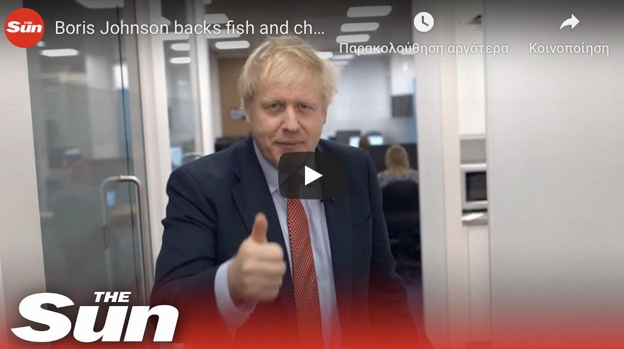 Boris Johnson makes tea on his break from election. Χειρότερος και από τον Γιώργο Παπανδρέου ο τύπος.