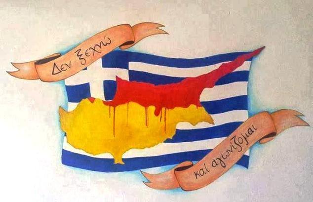 Αποτέλεσμα εικόνας για ΓΙΑ ΤΟΝ Κ. ΑΝΑΣΤΑΣΙΑΔΗ Ο ΚΥΡΙΑΡΧΟΣ ΚΥΠΡΙΑΚΟΣ ΛΑΟΣ ΕΙΝΑΙ...ΑΝΥΠΑΡΚΤΟΣ!!!