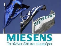 Ρωτάμε ήρεμα τον κύριο Τσίπρα και τον κύριο Μητσοτάκη: Συμμετείχαν στην επιτροπή αναθεώρησης του Ποινικού Κώδικα νομικοί που είχαν πελάτες στην δίκη της Siemens;