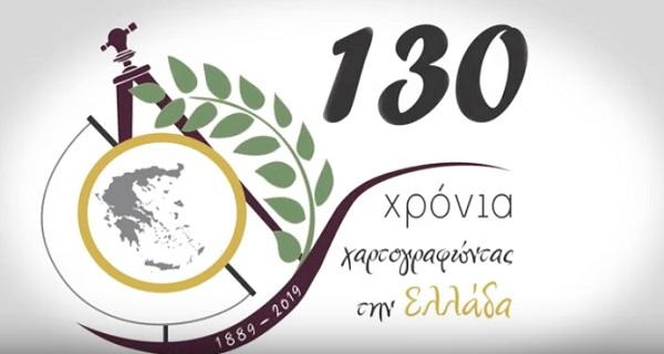 130 Χρόνια Γεωγραφικής Υπηρεσίας Στρατού (βίντεο)