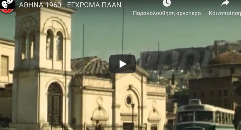 Βίντεο με την Αθήνα του 1960 που θα σας ταξιδέψει στο χρόνο.