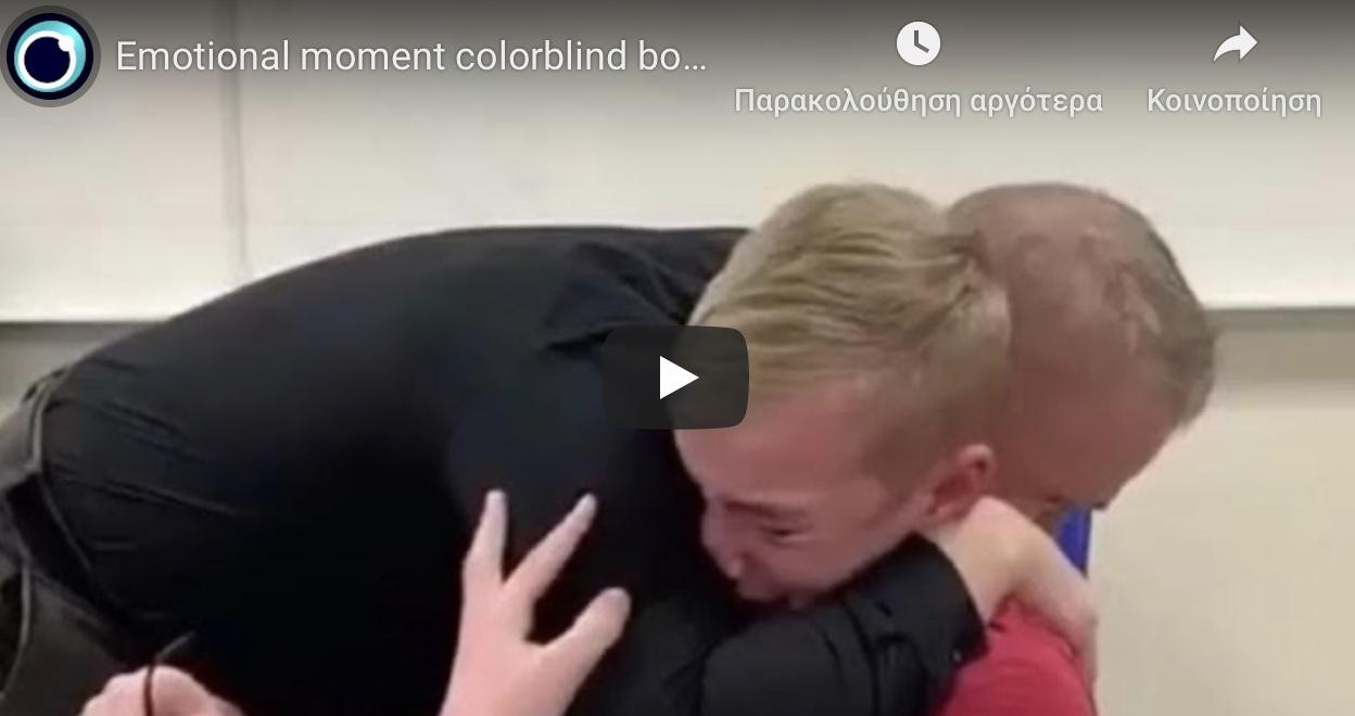 Αυτή την ιστορία αξίζει να την διαβάσεις. Μαθητής που πάσχει από αχρωματοψία βλέπει για πρώτη φορά χρώματα στη ζωή του.