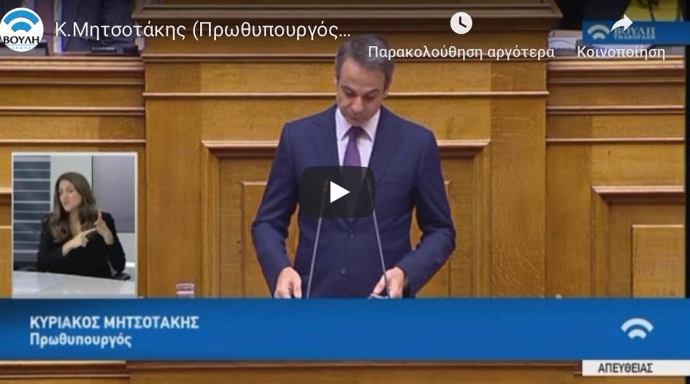 Κυριάκος Μητσοτάκης: Δημοκρατική και εθνική νίκη η ψήφος των αποδήμων.