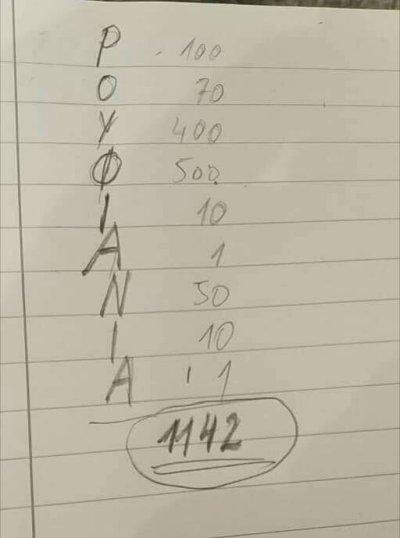 Ο λεξάριθμος της λέξης ρουφιανιά είναι 1142, τυχαίο;