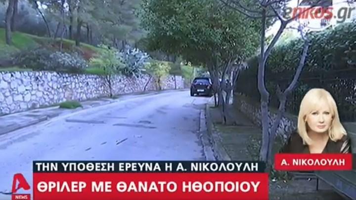 ΔΥΣΤΥΧΩΣ. Βρέθηκε νεκρός μέσα στο αυτοκίνητο του ο ηθοποιός που είχε εξαφανιστεί και έψαχνε να τον βρει η Νικολούλη.