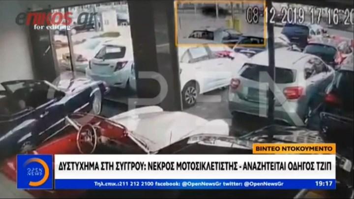 Βίντεο από την στιγμή της σύγκρουσης στη λεωφόρο Συγγρου που στοίχισε τη ζωή στον άτυχο μοτοσυκλετιστή.