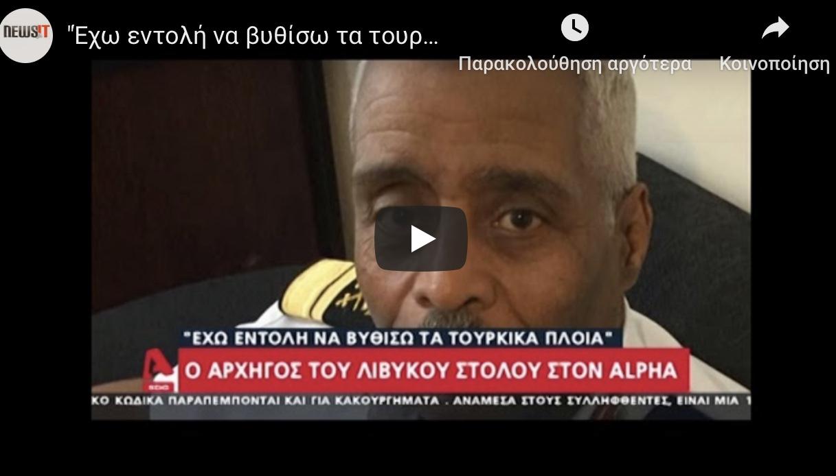 Ποιος είναι ο ήρωας-αρχηγός του λιβυκού στόλου που μιλά άπταιστα την ελληνική γλώσσα.