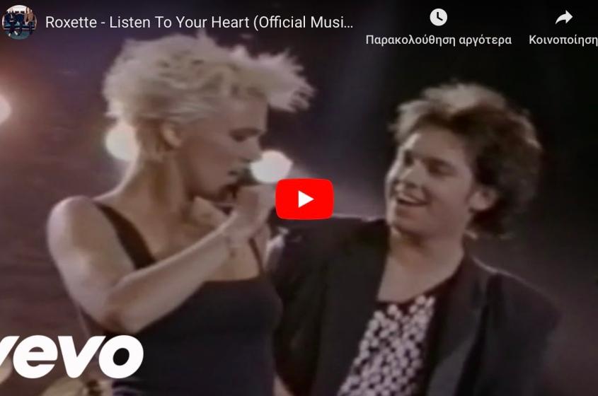 Πέθανε η τραγουδίστρια των Roxette, Marie Fredriksson, σε ηλικία 61 χρόνων, μετά από χρόνια μάχη με το καρκίνο.