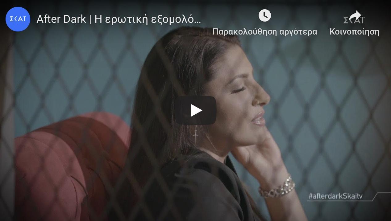 Η στιγμή που η Έλενα Παπαριζου μίλησε σουηδικά στην εκπομπή του Θεμη Γεωργαντα και…….. #afterDark
