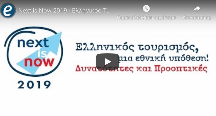 """Next is Now"" Forum 2019. Ελληνικός Τουρισμός, μια Εθνική Υπόθεση! Δυνατότητες και Προοπτικές. Μια πρωτοβουλία του Νίκου Χατζηνικολαου. @nchatzinikolaou"