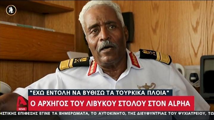 Ο αρχηγός του λιβυκού στόλου: Έχω εντολή να βυθίσω τα τουρκικά πλοία.