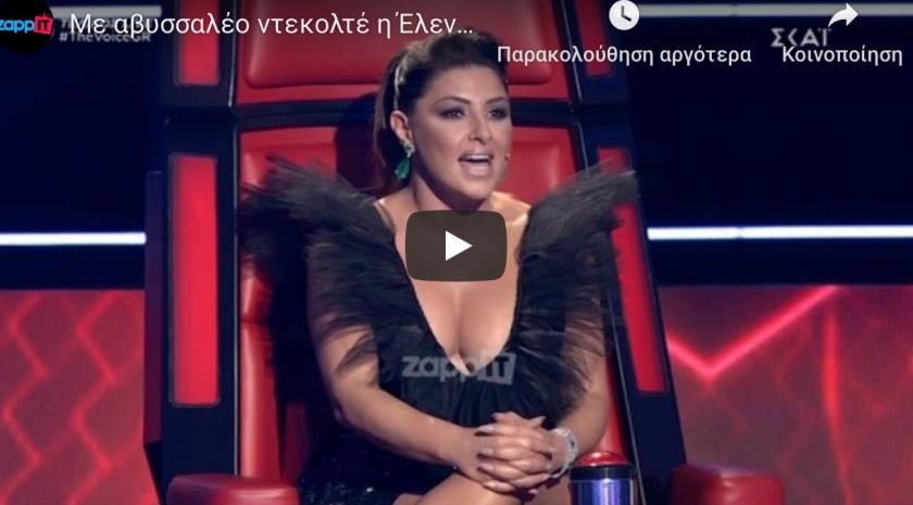 ΣΕΙΣΤΗΚΕ όλη η σκηνή του The  voice με την εμφάνιση της Ελενας Παπαριζου στον τελικό του παιχνιδιού.