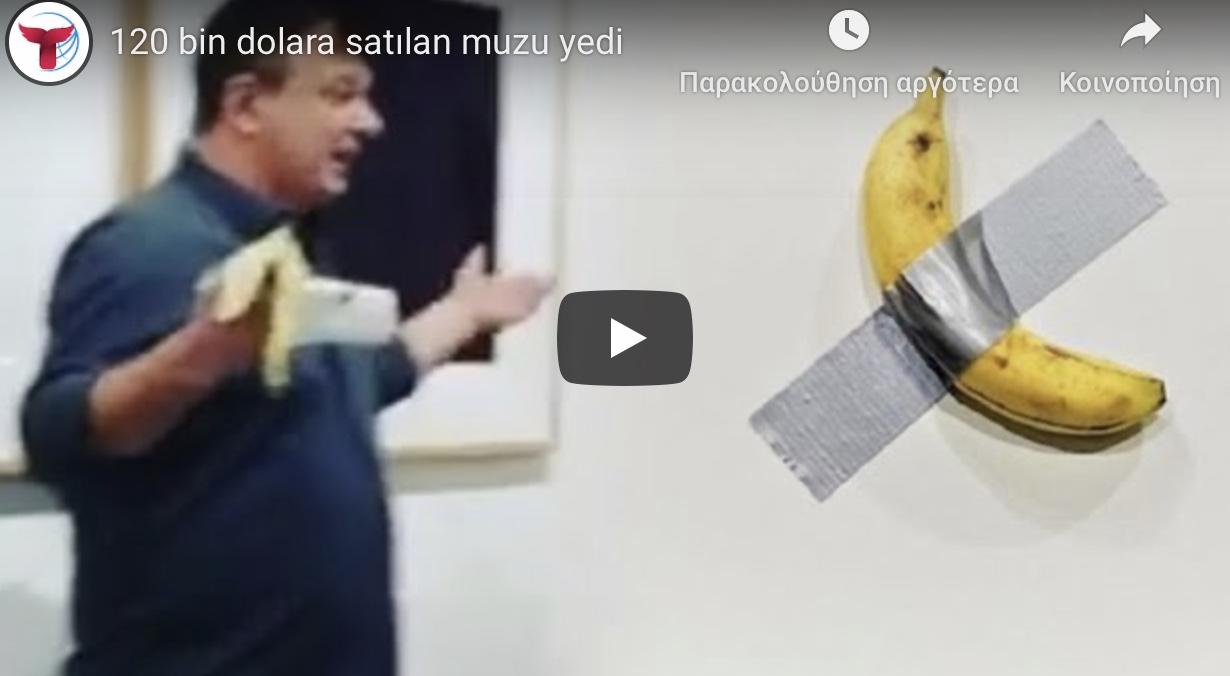 Θυμάστε την μπανάνα έργο τέχνης των 120.000 ευρώ; Κάποιος όρμησε και την έφαγε από τον τοίχο.