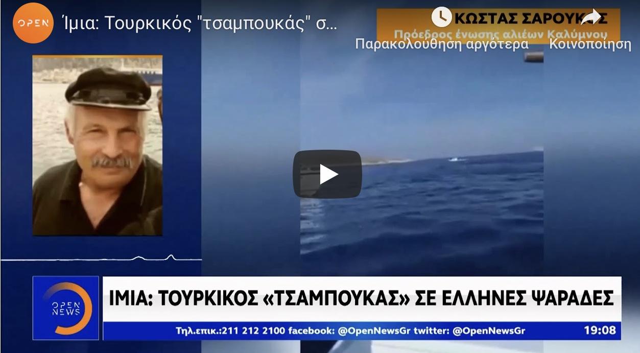 Έκτακτο Τούρκοι παρενοχλούν Έλληνες ψαράδες στα Ιμια.