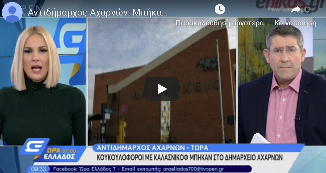 ΤΩΡΑ Εισβολή με καλασνικοφ στο δημαρχείο των Αχαρνων στο Μενιδι.