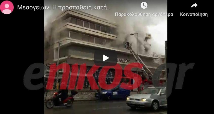 Βίντεο από την φωτιά στην Μεσογειων στο κτίριο Δαναός.