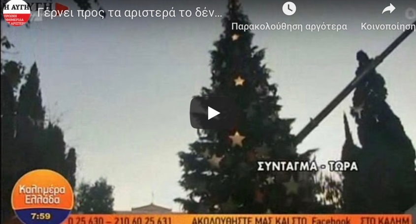 Ρεζιλίκι. Καταρρέει το Χριστουγεννιάτικο δέντρο στο Σύνταγμα. Γέρνει επικίνδυνα μια μέρα μετά τον στολισμό του.