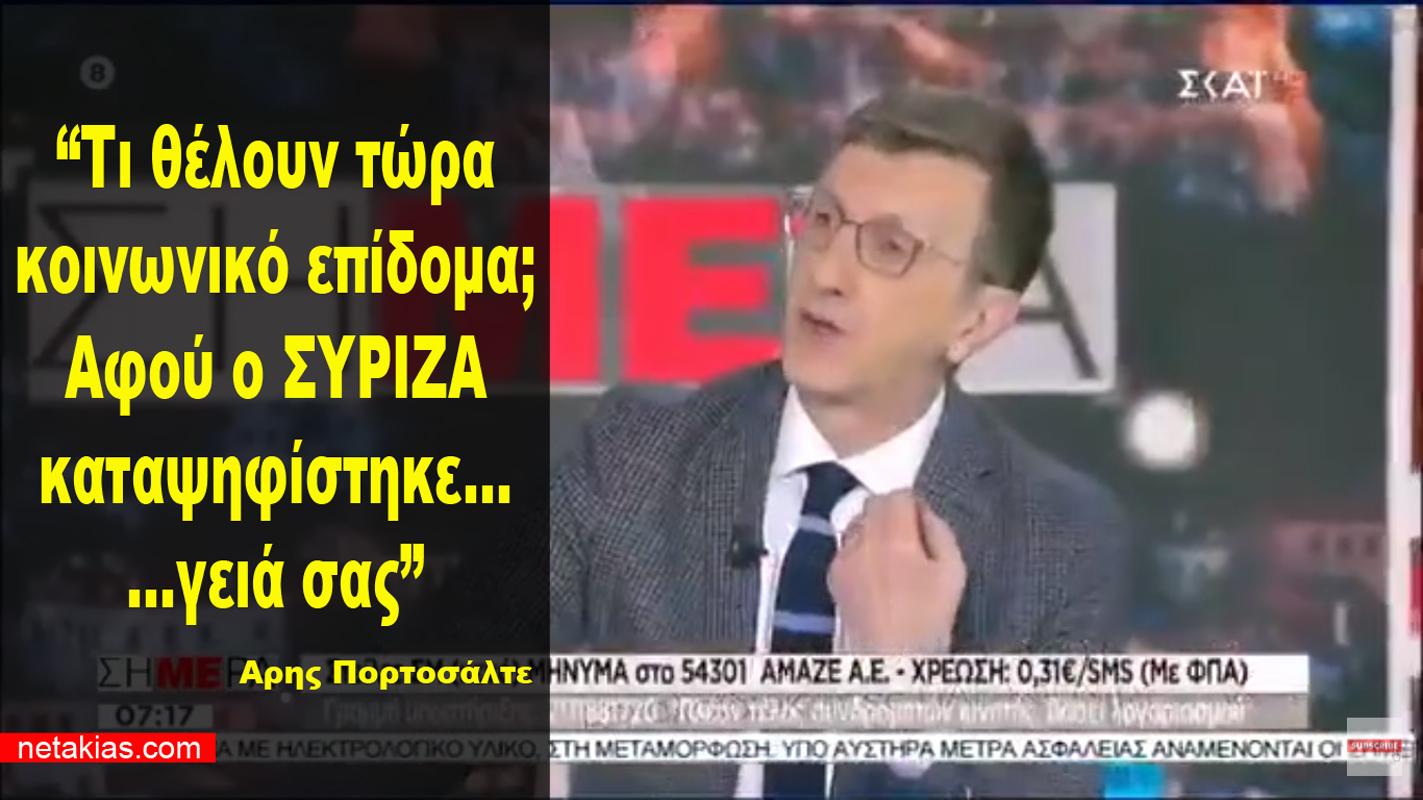 """Αρης Πορτοσάλτε : """"Τι θέλουν τώρα κοινωνικό επίδομα ; Αφού ο ΣΥΡΙΖΑ καταψηφίστηκε, γεια σας """" [BINTEO]"""