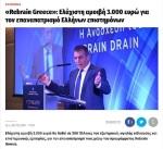 ΓΙΑΝΝΗΣ-ΒΡΟΥΤΣΗΣ-FAKE-NEWS