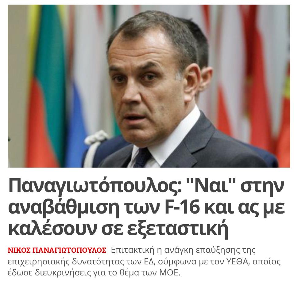 Ξαφνικά η κυβέρνηση βλέπει επιτακτική την ανάγκη αναβάθμισης των F-16 που δεν της άρεσε όταν την έφερνε στη Βουλή ο @panoskammenos