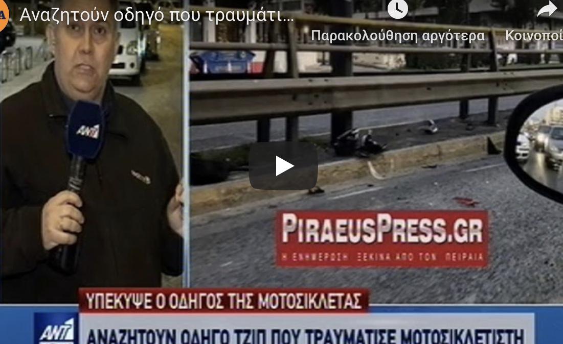 Σκοτώθηκε σε τροχαίο στη λεωφόρο Συγγρου με τη μηχανη από ένα τζιπ μεγάλου κυβισμού που εξαφανίστηκε.