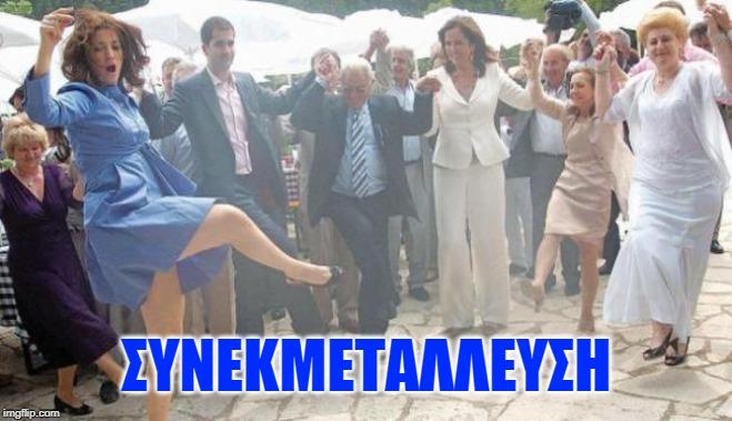 Χαμός στα social με τους οπαδούς της συνεκμετάλλευσης του Αιγαίου [pics]