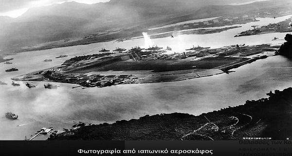 """Επίθεση στο Περλ Χάρμπορ -""""7 Δεκεμβρίου 1941, μία ημέρα ατιμωτική"""", είπε ο Ρούσβελτ (βίντεο)"""