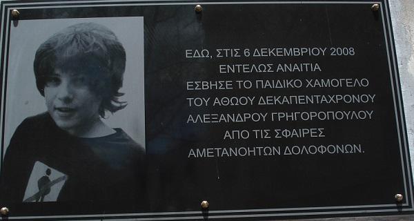 Αλέξανδρος Γρηγορόπουλος: Χρονικό μιας προαναγγελθείσας δολοφονίας (βίντεο)