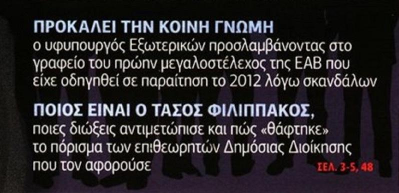 i-efimerida-ton-syntakton
