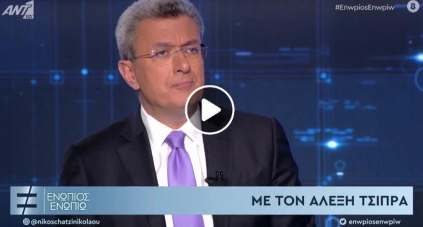 Η συνέντευξη του Αλέξη Τσίπρα στον Νίκο Χατζηνικολαου. #enwpiosenwpiw
