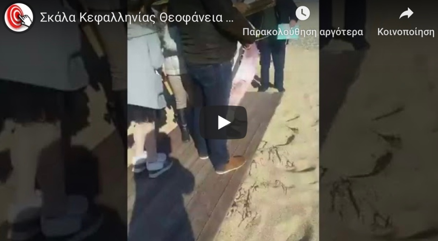 ΕΚΤΑΚΤΟ Βίντεο από την Κεφαλονιά με τον ιερέα που κάνει τον αγιασμό να τον παρασέρνει ο αέρας.