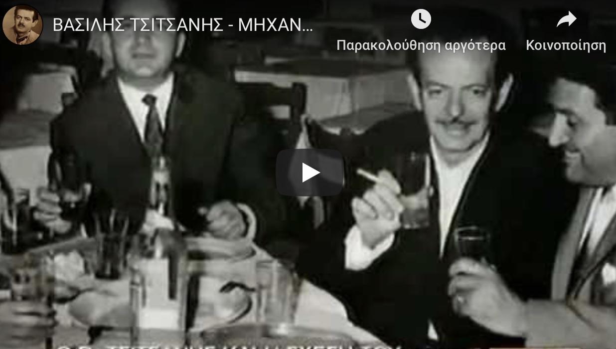 Βασίλης Τσιτσάνης. Η άγνωστη ιστορία του μεγάλου συνθέτη του ρεμπέτικου τραγουδιού.