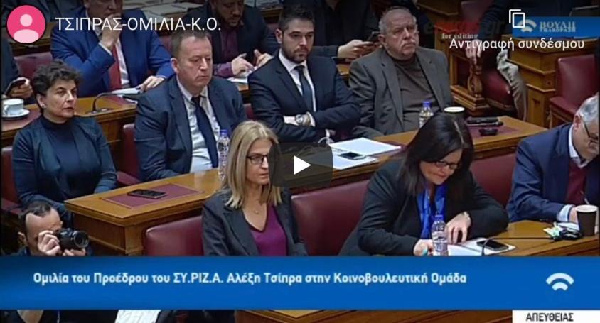 Η ομιλία του τέως Πρωθυπουργού Αλέξη Τσίπρα στην κοινοβουλευτική ομάδα του ΣΥΡΙΖΑ. @atsipras