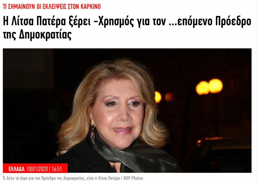 Με οδηγό τα άστρα διάλεξε πρόεδρο ο Μητσοτάκης. Είμαστε πλέον στα χέρια του Πλούτωνα.