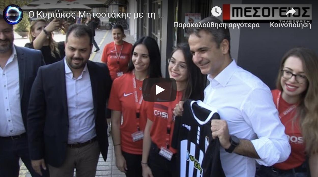 Όταν ο Μητσοτάκης φορούσε τη φανέλα της Μαύρης Θύελλας και τελικά κατέληξε να φέρει μαύρη θύελλα στο ελληνικό ποδόσφαιρο.