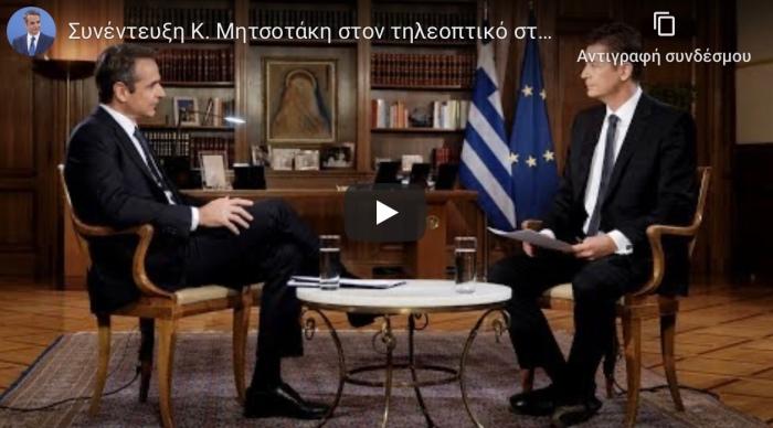 Η συνέντευξη του πρωθυπουργού Κυριακου Μητσοτακη στην τηλεόραση του Alpha.
