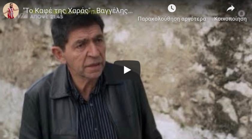 Η απίστευτη ατάκα που ακούστηκε από το στόμα του Φατσέα στο Καφέ της Χαρας. Σταυρουλα Πωποτα ...... #tokafetisxaras