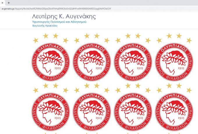Χάκαραν την ιστοσελίδα του Αυγενάκη – Γέμισε με σήματα του Ολυμπιακού!