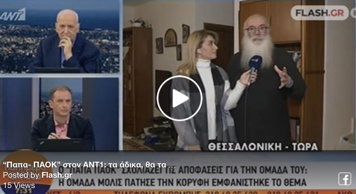 """Ο παπαΠΑΟΚ στον Γιώργο Παπαδακη: """"Θα συμμετάσχω στις κινητοποιήσεις""""."""