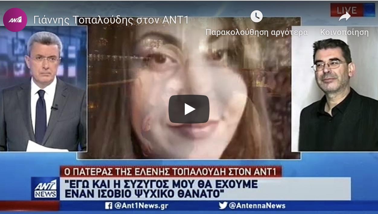 ΕΚΤΑΚΤΟ. Γιάννης Τοπαλουδης. Οι κατηγορούμενοι για το φόνο της κόρης δεν ζήτησαν ούτε καν αισθάνονται ότι πρέπει να μας ζητήσουν συγγνώμη.