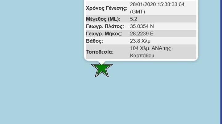 Σεισμός 5.2 Ρίχτερ κοντά στην Κάρπαθο.