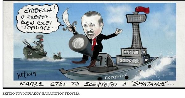 skitso erdogan