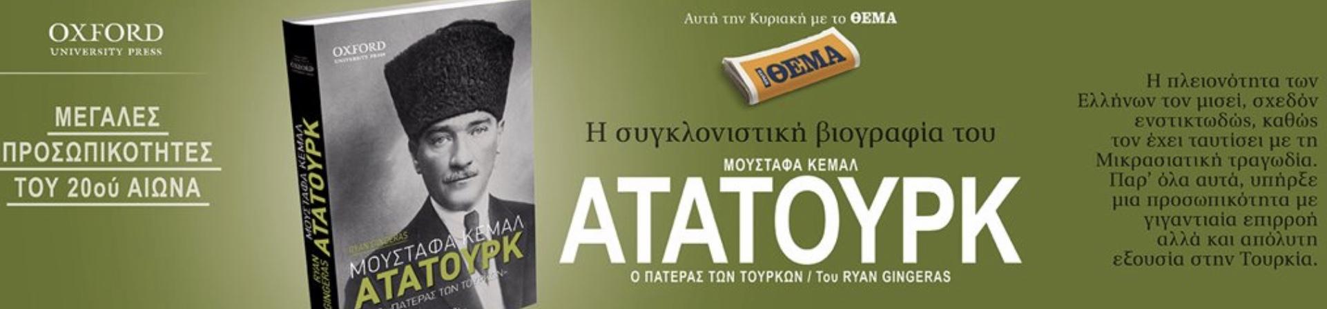 Άλλη μια φιλελληνική προσφορά ελληνικής εφημερίδας.